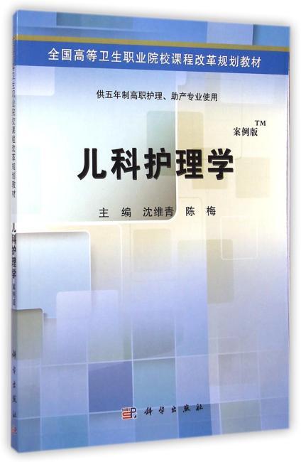 儿科护理学(五年制高职)