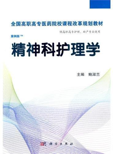 精神科护理学(高职考点版)