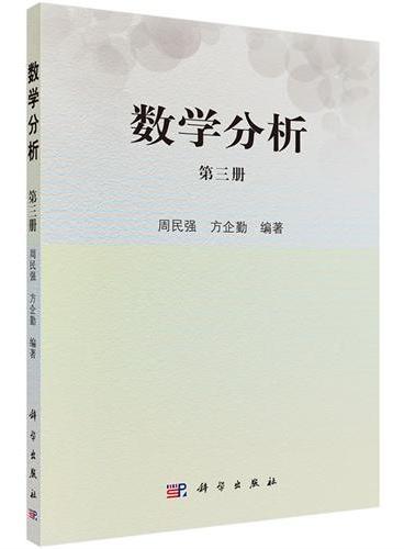 数学分析(第三册)
