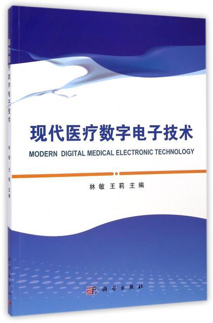 现代医疗数字电子技术