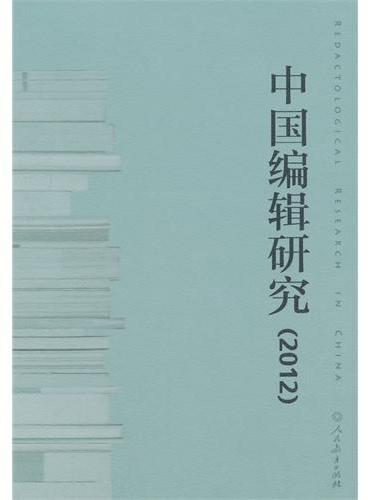 中国编辑研究(2012)