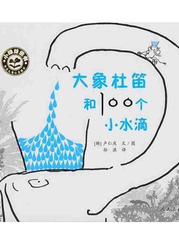小绿芽童书·大象杜笛和100个小水滴