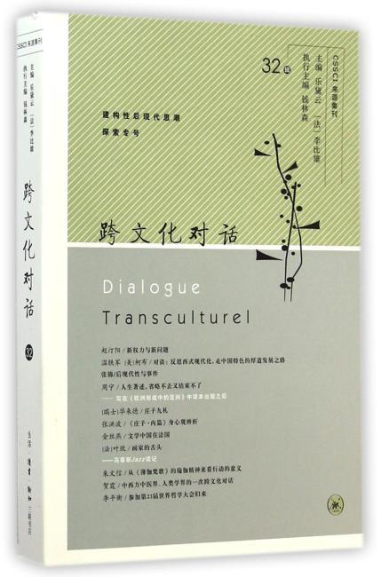跨文化对话 32辑