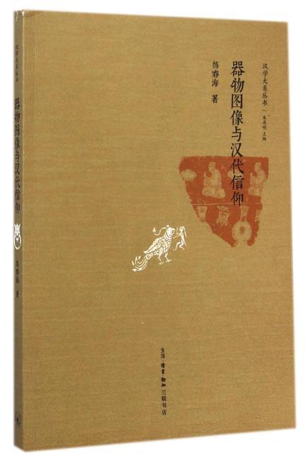 器物图像与汉代信仰