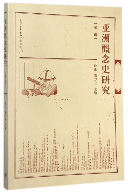 亚洲概念史研究(第二辑)