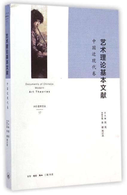 艺术理论基本文献——中国近现代卷