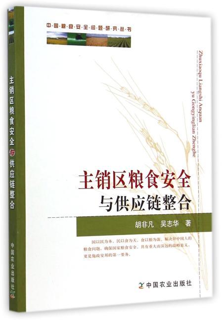 主销区粮食安全与供应链整合(中国粮食安全问题研究)