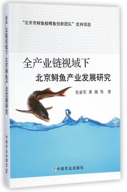 全产业链视域下北京鲟鱼产业发展研究