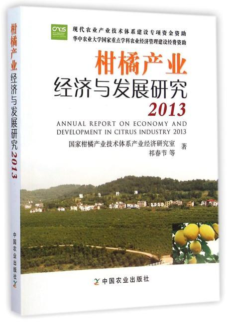柑橘产业经济与发展研究2013