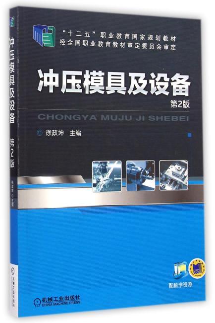 """冲压模具及设备(第2版,""""十二五""""职业教育国家规划教材)"""