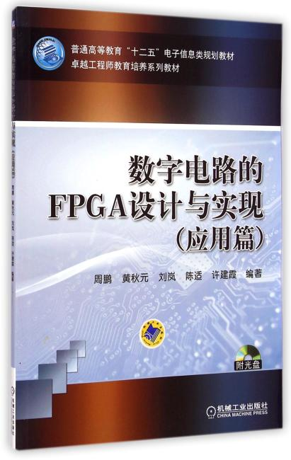 数字电路的FPGA设计与实现(应用篇)