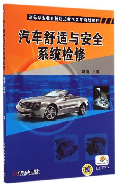 汽车舒适与安全系统检修(高等职业教育模块式教学改革规划教材)