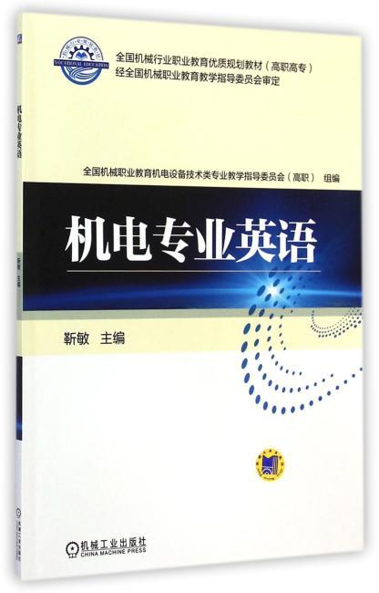 机电专业英语(全国机械行业职业教育优质规划教材)