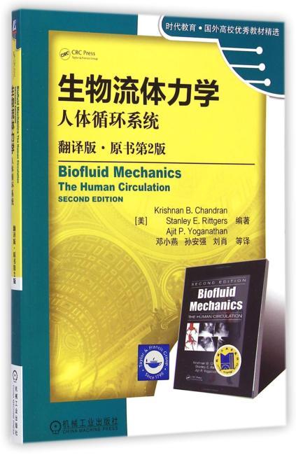 生物流体力学(翻译版·原书第2版,时代教育·国外高校优秀教材精选)