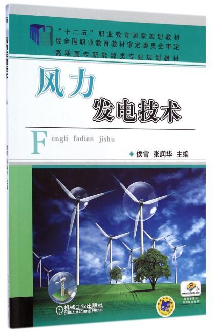 """风力发电技术(""""十二五""""职业教育国家规划教材 高职高专新能源类专业规划教材)"""