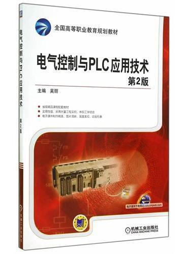 电气控制与PLC应用技术(第2版,全国高等职业教育规划教材)