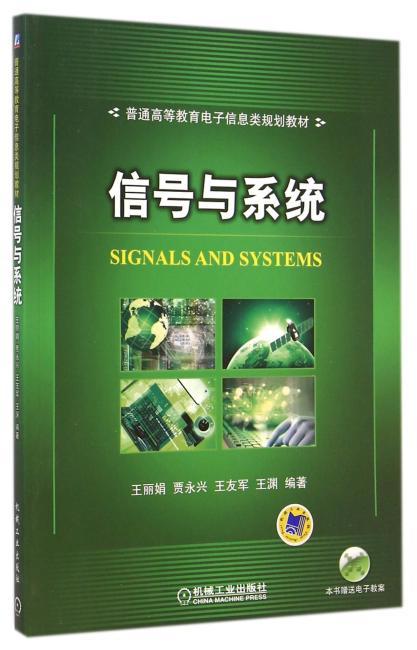 信号与系统(普通高等教育电子信息类规划教材)