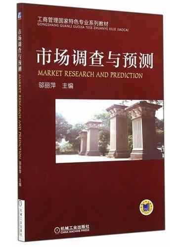 市场调查与预测(工商管理国家特色专业系列教材)