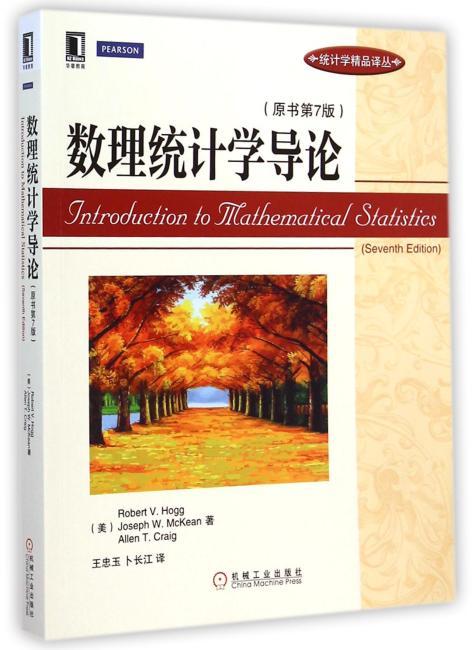 数理统计学导论(原书第7版)