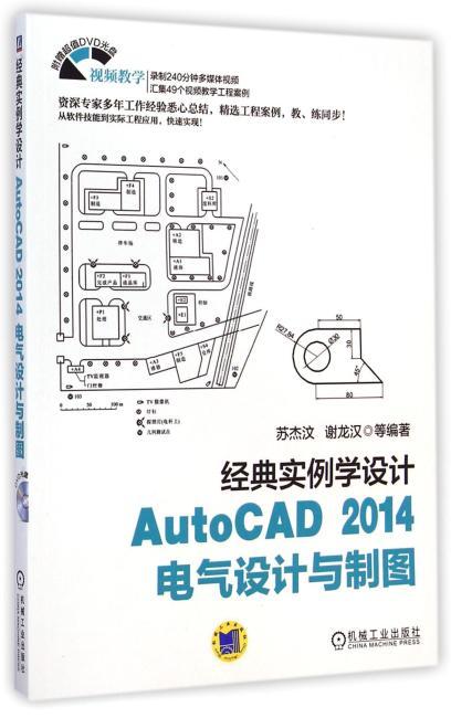 经典实例学设计——AutoCAD 2014电气设计与制图