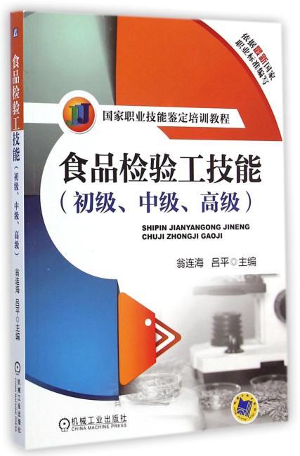 食品检验工技能(初级、中级、高级)(国家职业技能鉴定培训教程)