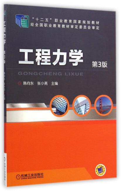 """工程力学(第3版,""""十二五""""职业教育国家规划教材)"""