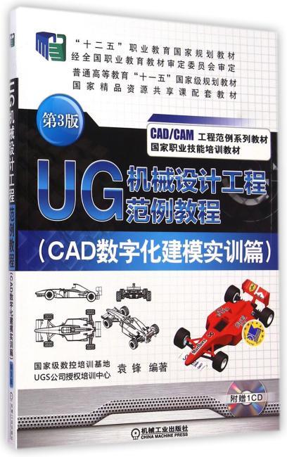"""UG 机械设计工程范例教程(CAD数字化建模实训篇)(第3版,""""十二五""""职业教育国家规划教材 普通高等教育""""十一五""""国家级规划教材 国家精品资源共享课配套教材)"""