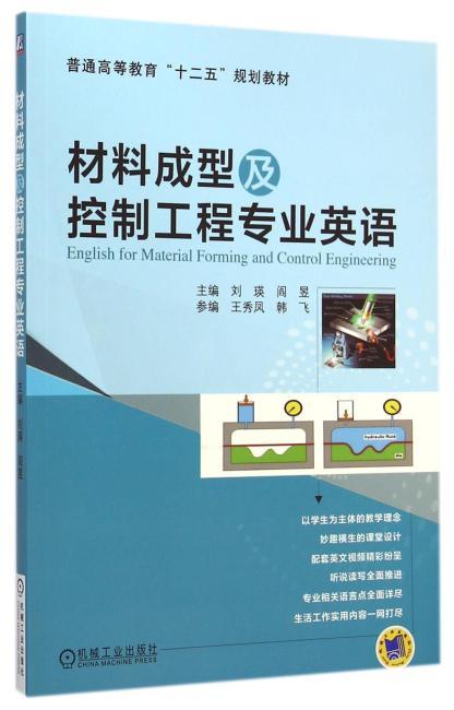 """材料成型及控制工程专业英语(普通高等教育""""十二五""""规划教材)"""