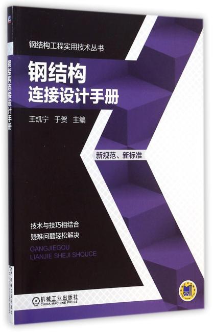 钢结构连接设计手册