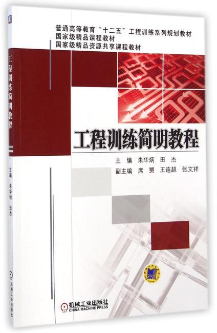 """工程训练简明教程(普通高等教育""""十二五""""工程训练系列规划教材)"""