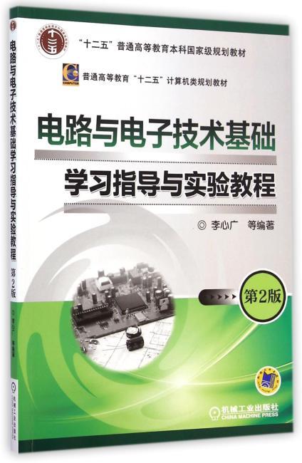 """电路与电子技术基础学习指导与实验教程(第2版,""""十二五""""普通高等教育本科国家级规划教材)"""