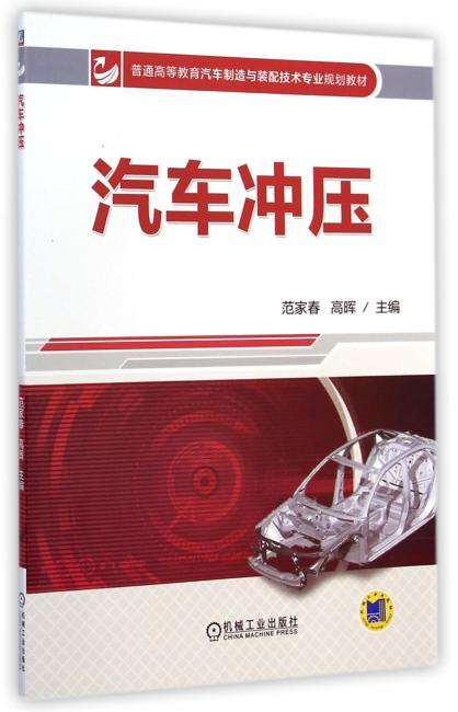 汽车冲压(普通高等教育汽车制造与装配技术专业规划教材)