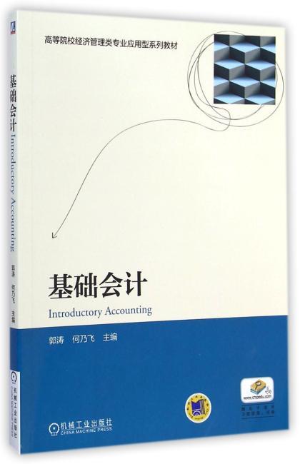 基础会计(高等院校经济管理类专业应用型系列教材)