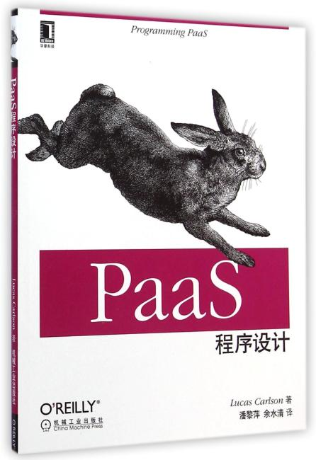 PaaS程序设计(以开发者的视角透彻介绍PaaS,助你专注于创造性的应用开发)
