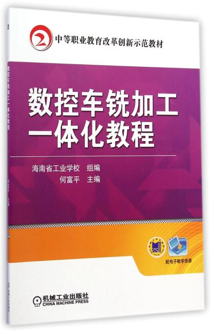 数控车铣加工一体化教程(中等职业教育改革创新示范教材)