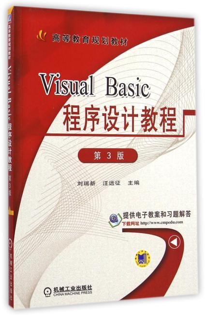 Visual Basic程序设计教程(第3版,高等教育规划教材)