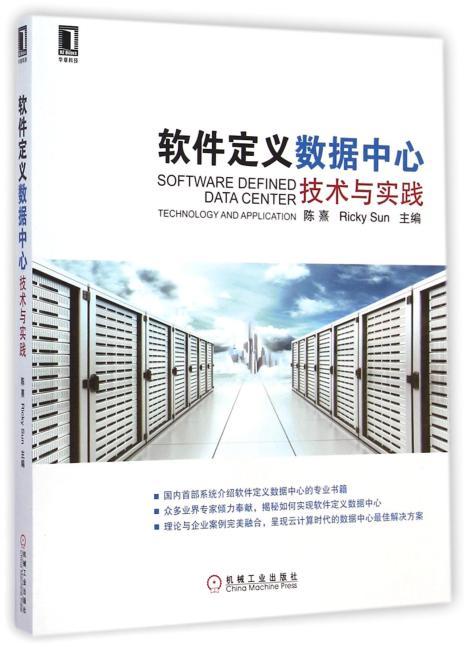 软件定义数据中心——技术与实践(国内首部系统介绍软件定义数据中心的专业书籍,众多业界专家倾力奉献,揭秘如何实现软件定义数据中心,理论与企业案例完美融合,呈现云计算时代的数据中心最佳解决方案)