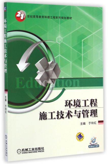 环境工程施工技术与管理(21世纪高等教育环境工程系列规划教材)