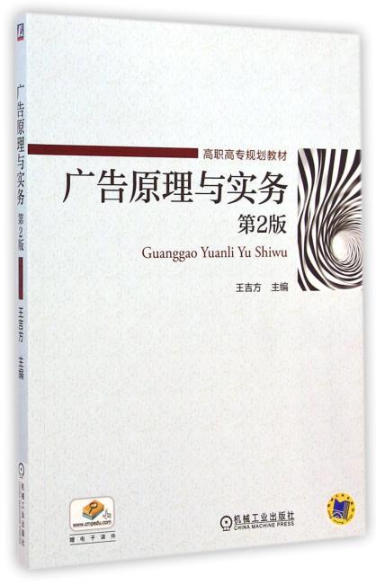 广告原理与实务(第2版,高职高专规划教材)