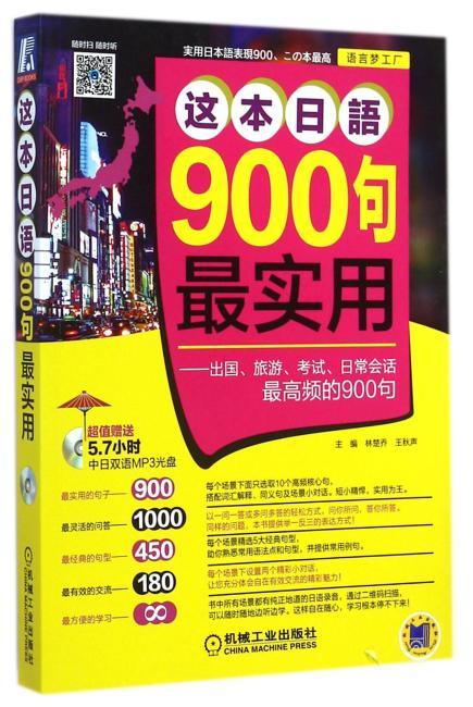 这本日语900句最实用——出国、旅游、考试、日常会话最高频的900句