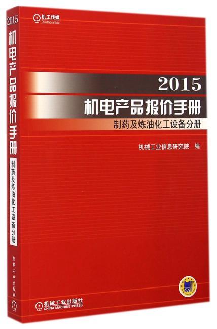 2015机电产品报价手册 制药及炼油化工设备分册
