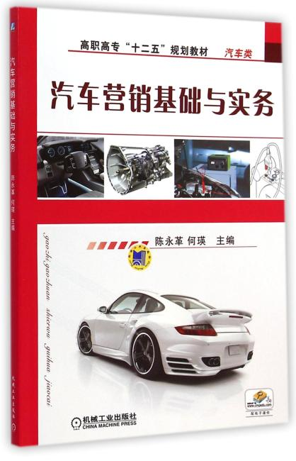 """汽车营销基础与实务(高职高专""""十二五""""规划教材  汽车类)"""