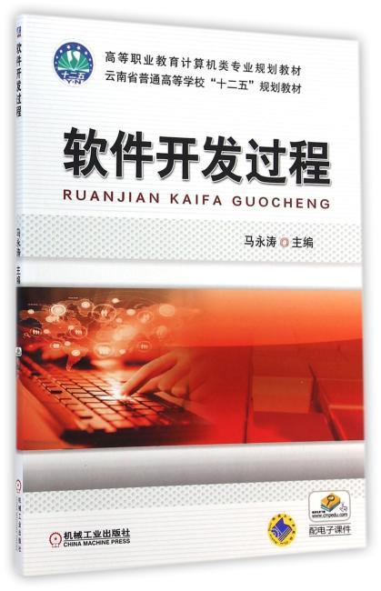 """软件开发过程(云南省普通高等学校""""十二五""""规划教材)"""