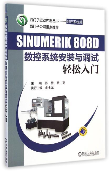 SINUMERIK 808D 数控系统安装与调试轻松入门