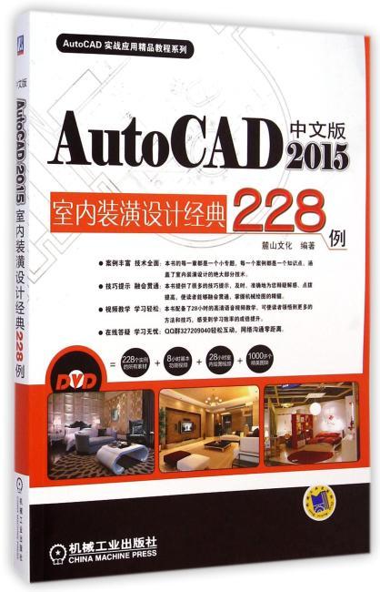 中文版AutoCAD 2015室内装潢设计经典228例