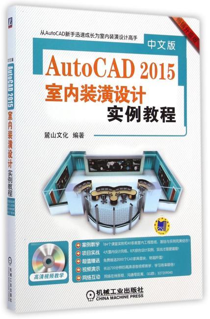 中文版AutoCAD 2015室内装潢设计实例教程