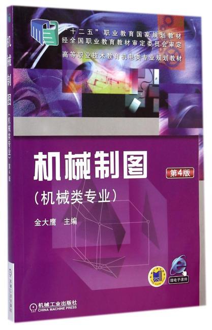 """机械制图(机械类专业)(第4版,""""十二五""""职业教育国家规划教材 高等职业技术教育机电类专业规划教材)"""