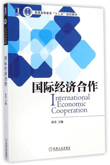 """国际经济合作(普通高等教育""""十二五""""规划教材)"""