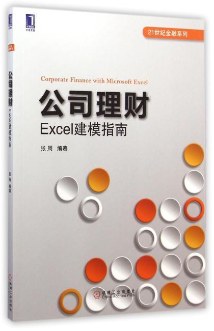 公司理财:Excel建模指南(21世纪金融系列)