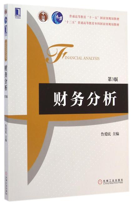 财务分析(第3版,高等院校会计与财务系列精品规划教材)